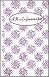 img - for Sobranie Sochinenii V 10 Tomakh book / textbook / text book