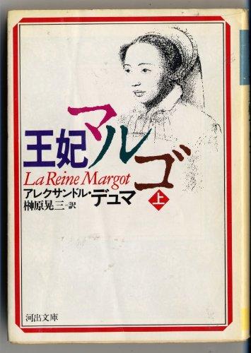 王妃マルゴ〈上〉 (河出文庫)