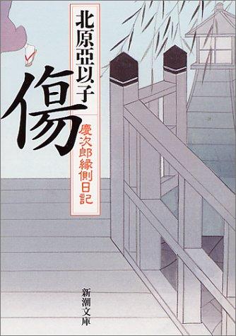 傷―慶次郎縁側日記 (新潮文庫)
