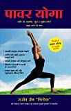 img - for (POWER YOGA) (Hindi Edition) book / textbook / text book