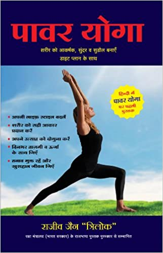 Power Yoga Hindi Edition Rajeev Jain Trilok 9788183224321 Amazon Com Books