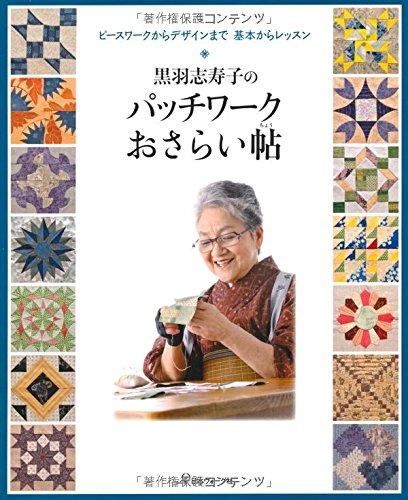 Download Kuroha shizuko no pacchiwaku osaraicho : Pisu waku kara dezain made kihon kara ressun. pdf epub