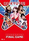 Ro-Kyu-Bu! - Ro-Kyu-Bu!/Live 2013 -Final Game- [Japan BD] 10004-78595
