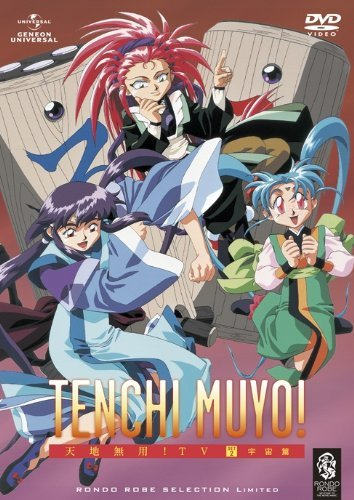 Animation - Rondo Robe Selection: Tenchi Muyo! TV Set 2 (3DVDS) [Japan LTD DVD] GNBA-5125 by