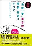 """最新版 """"地域一番""""美容院 開業・経営のすべて (DO BOOKS)"""