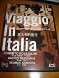 Journey to Italy / Viaggio in Italia