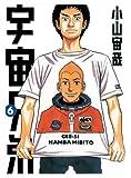 Uchu Kyodai 6 by Chuya Koyama (2009-06-01)