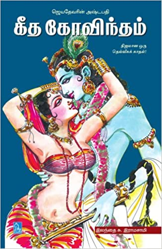 jayadeva ashtapadi lyrics in tamil pdf