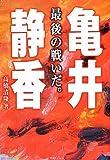 亀井静香―最後の戦いだ。
