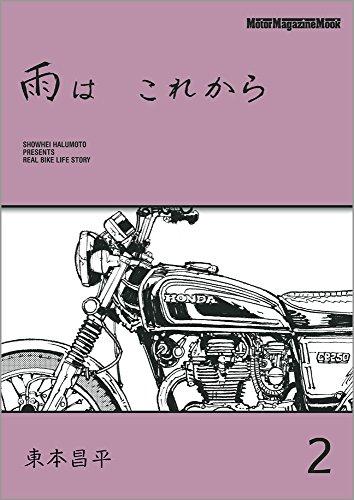 雨は これから vol.2 (Motor Magazine Mook)