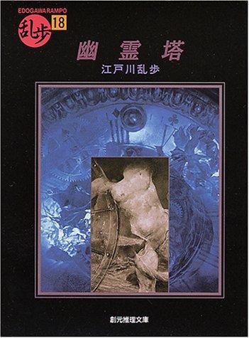 幽霊塔 (創元推理文庫―現代日本推理小説叢書)
