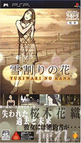 Yarudora Portable: Yukiwari no Hana [Japan Import]