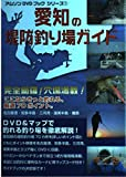 愛知の堤防釣り場ガイド―DVD&マップで釣れる釣り場を徹底解説! (アムソンDVDブックシリーズ (1))