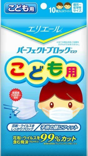 子供 用 マスク