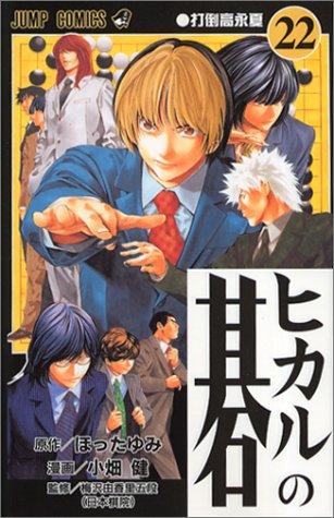 ヒカルの碁 (22) (ジャンプ・コミックス)