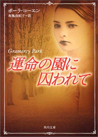 it-caught-the-garden-of-fate-kadokawa-bunko-2003-isbn-404292901x-japanese-import