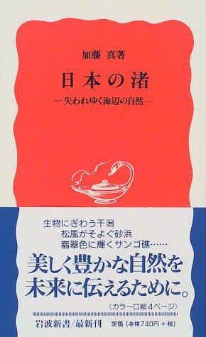 日本の渚―失われゆく海辺の自然 (岩波新書)