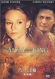 アンナと王様-特別編- [DVD]