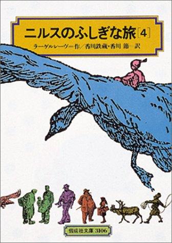 ニルスのふしぎな旅〈4〉[全訳版] (偕成社文庫)