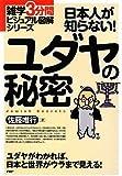 日本人が知らない! ユダヤの秘密 (雑学3分間ビジュアル図解シリーズ)