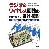 ラジオ&ワイヤレス回路の設計・製作―ゲルマ・ラジオからワイヤレス・モデムまで 実践派エレクトロニクス・ビギナーのために