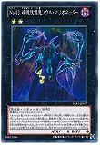 yugioh number cards 43 - Yu-Gi-Oh! PRIO-JP047 - Number 43: Manipulator of Souls - Normal Japan