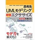 思考系UMLモデリング即効エクササイズ―モデ力を鍛える13の自主トレメニュー