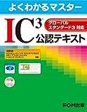 IC3 公認テキスト グローバルスタンダード3対応 (よくわかるマスター)