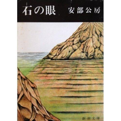 石の眼 (新潮文庫 あ 4-10)