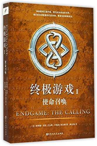 Endgame: The Calling (Chinese Edition)