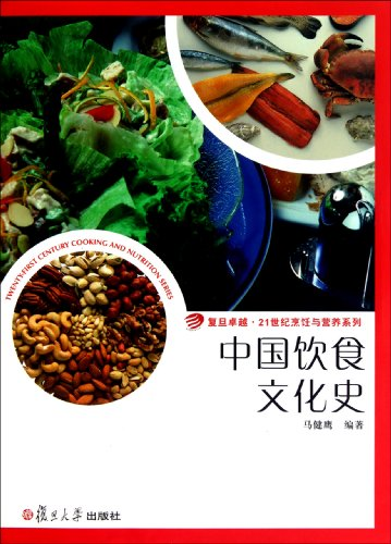 Chinese diet culture history ( excellence twenty-first Century cooking and Nutrition Series) (Chinese Edition)