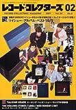 レコード・コレクターズ 2009年 02月号 [雑誌]