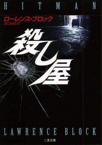 殺し屋 (二見文庫―ザ・ミステリ・コレクション)