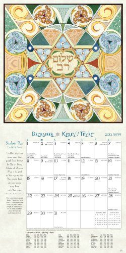 Hebrew Illuminations 16-Month 2014 Wall Calendar: Words of Prayer