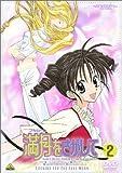 満月(フルムーン)をさがして 2 [DVD]