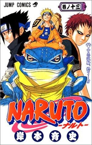 NARUTO -ナルト- 13 (ジャンプ・コミックス)