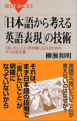 日本 語 から 英語 へ