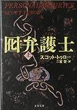囮弁護士〈上〉 (文春文庫)