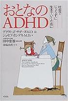 おとなのADHD―社会でじょうずに生きていくために