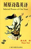img - for Selected Poems of Chu Yuan book / textbook / text book