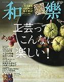 和樂(わらく) 2016年 08 月号 [雑誌]