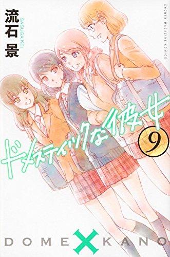 ドメスティックな彼女(9) (講談社コミックス)