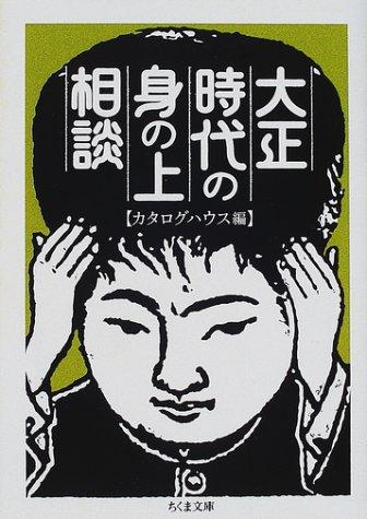 大正時代の身の上相談 (ちくま文庫)