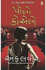 Ekalvir  (Gujarati) Kindle Edition