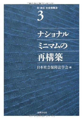 ナショナルミニマムの再構築 (新・講座 社会保障法)