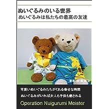 Life with teddy bear (Japanese Edition)