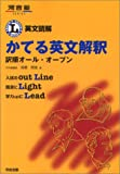 かてる英文解釈―訳順オール・オープン (河合塾SERIES―L・books)