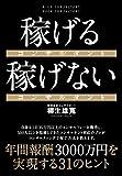 「稼げるコンサルタント 稼げないコンサルタント」柳生 雄寛