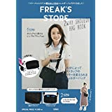 FREAK'S STORE 2WAY SHOULDER BAG BOOK