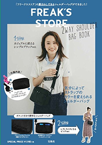 FREAK'S STORE 2WAY SHOULDER BAG BOOK 画像